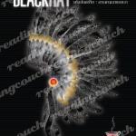 แบล็กแฮ็ต...รหัสอันตราย ภาคสองการตามล่าของเงา Black Hat Episode 2 : Expidition ออสม่า ทำมือ << สินค้าเปิดสั่งจอง (Pre-Order) ขอความร่วมมือ งดสั่งสินค้านี้ร่วมกับรายการอื่น >> หนังสือออก กลาง เม.ย. 60