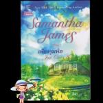 เพียงจุมพิต Just One Kiss ซาแมนธา เจมส์ (Samantha James) สีตา แก้วกานต์