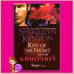 เสน่หาราตรี ชุดพรานราตรี5 Kiss of the Night A Dark-Hunter Novel 5 เชอริลีน เคนยอน (Sherrilyn Kenyon) จิตอุษา แก้วกานต์