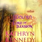นิมิตมายา The Lord of Illusion แคธริน เคนเนดี้ Kathryne Kennedy กัญชลิกา Grace เกรซ