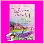 รักซ้อนซ่อนใจ Ravishing the Heiress ( Fitzhugh Trilogy #2) เชอร์รี่ โธมัส (Sherry Thomas) กัญชลิกา แก้วกานต์