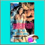 มนต์เสน่ห์จอมใจ The Magic of You (Malory-Anderson Family #4) โจฮันนา ลินด์ซีย์(Johanna Lindsey) กฤติกา ฟองน้ำ278