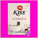 ตะวันพันธการ ของขวัญ คิส KISS ในเครือ สื่อวรรณกรรม