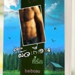 คุณผัวเถื่อนที่รัก ชุด พ่อทูนหัว Baiboau baiboau books << สินค้าเปิดสั่งจอง (Pre-Order) ขอความร่วมมือ งดสั่งสินค้านี้ร่วมกับรายการอื่น >> หนังสือออก 30 มิ.ย.-7 ก.ค. 60
