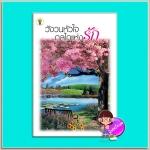 วังวนหัวใจกลไกแห่งรัก (มือสอง) (สภาพ85-95%) ชลิมา กรีนมายด์ บุ๊คส์ Green Mind Publishing