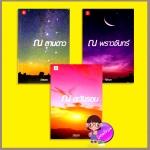 ชุด ณ... 3 เล่ม (สภาพ85-95%) : 1.ณ ลานดาว 2.ณ พราวจันทร์ 3.ณ ตะวันรอน ภัสรสา แจ่มใส LOVE