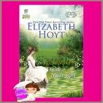 ดวงใจดยุค ชุดทางสายปรารถนา 6 Duke of Midnight เอลิซาเบ็ธ ฮอยต์(Elizabeth Hoyt) กัญชลิกา แก้วกานต์