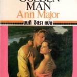 เทพบุตรซาตาน Golden Man แอนน์ เมเจอร์ (Ann Major) นนทิ อิศรา ฟองน้ำ