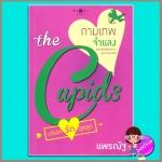 กามเทพจำแลง ชุด The Cupids บริษัทรักอุตลุด แพรณัฐ พิมพ์คำ ในเครือ สถาพรบุ๊ค