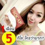 (ขายดี) Procap อาหารเสริมลดน้ำหนัก (30เม็ด) สูตรสำหรับคนไทยโดยเฉพาะ รีวิวเพียบ, สูตร3in1 บล็อกแป้ง เร่งเผาผลาญ พร้อมช่วยลดหิวระหว่างมื้อ ตัวเดียวจบ (อย.12-1-05150-1-0139)