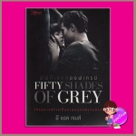 ฟิฟตี้ เชดส์ ออฟ เกรย์ Fifty Shades of Grey อี แอล เจมส์(E L James) นันทพร บีเลย์ Rose Publishing