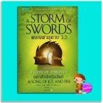 ผจญพายุดาบ เล่ม 3.2 A Storm of Swords (A Song of Ice and Fire #3) จอร์จ อาร์. อาร์. มาร์ติน (George R. R. Martin) พิธทพร แพรวสำนักพิมพ์