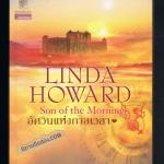 อัศวินแห่งกาลเวลา Son of the Morning ลินดาโฮเวิร์ด (Linda Howard) จิตอุษา แก้วกานต์