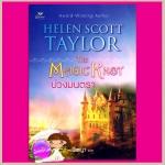 บ่วงมนตรา The Magic Knot ( Magic Knot Fairies1) เฮเลน สกอตต์ เทย์เลอร์(Helen Scott Taylor) พิชญา เกรซ Grace