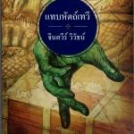 แทบหัตถ์เทวี จินตวีร์ วิวัธน์ กรู๊ฟ พับลิชชิ่ง Groove Publishing