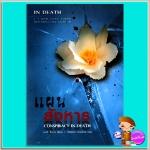 แผนสังหาร(In Death8) Conspiracy In Death เจ.ดี.ร๊อบบ์(J.D.ROBB) วรรธนา เพิร์ล พับลิชชิ่ง