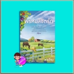 พรหมลิขิตรัก(มือสอง) สายไหม ทัช พับลิชชิ่ง TOUCH PUBLISHING