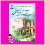 เล่ห์ร้ายพยศรัก ชุด มาลอรี่ 2 Tender Rebel (Malory-Anderson Family #2) โจฮันนา ลินด์ซีย์(Johanna Lindsey) กัญชลิกา แก้วกานต์