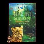 นิมิตมรณะ(ชุดพลังแห่งรัก 2) Vision of Heat(Psy Changeling 2 ) นลินี ซิงห์(Nalini Singh)