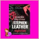 มรดกมืด Night Fall Stephen Leather สุวิทย์ ขาวปลอด วรรณวิภา