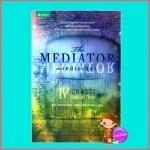 เดอะเมดิเอเตอร์4 ความลับในบ้านThe Mediator 4 Darkest Hour เม็ก คาบอท(Meg Cabot) มณฑารัตน์ แพรว