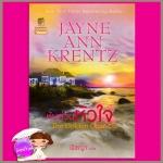 หุ้นส่วนหัวใจ The Golden Chance เจย์น แอนน์ เครนท์ซ (Jayne Ann Krentz) พิชญา แก้วกานต์