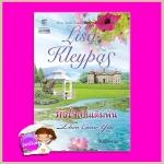 หัวใจเป็นเดิมพัน ชุด ขอเพียงแค่ฝัน 1 Then Came You (The Gamblers of Craven's #1) ลิซ่า เคลย์แพส(Lisa Kleypas) กัญชลิกา แก้วกานต์