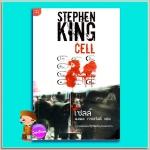 เซลล์ Cell สตีเฟน คิง (Stephen King) นพดล เวชสวัสดิ์ มติชน