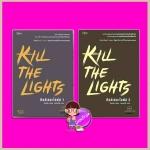 ชุด คิลล์เดอะไลต์ส เล่ม 1-2 Kill the Lights ผู้แต่งจังนยัง ผู้แปลตรองสิริ Rose Publishing