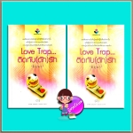 Love Trap ติดกับ(ดัก)รัก เล่ม 1-2 (มือสอง) มิถุนา ยาหยียาใจ ในเครือ ณ บ้านวรรณกรรม