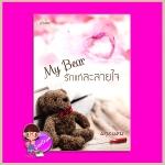 My Bear รักแท้ละลายใจ (วุ่นนักรักช่างแอร์) พายพิณ ทำมือ