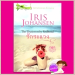รักระแวง ชุดเซดิข่าน 3 The Trustworthy Redhead (Sedikhan #3)ไอริส โจแฮนเซ่น(Iris Johansen) กัณหา แก้วไทย แก้วกานต์