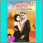 แค้นรักเจ้าทะเลทราย กนิษวิญา กรีนมายด์ Green Mind Publishing