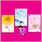 ชุด หมอภีม หมอปั๊บ หมอวิน 3 เล่ม : 1.ปรายใจ 2.มารร้ายคู่หมายรัก 3.คู่เรียงเคียงขวัญ อัญชรีย์ แจ่มใส LOVE