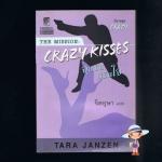 จุมพิตพิชิตใจ(Crazy Kisses) ชุดเครซี่ 4 ทาร่า แจนเซ่น จิตอุษา แก้วกานต์