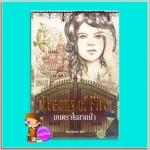 มนตราในสายน้ำ Oceans of Fire (Drake Sisters #3) คริสติน ฟีแฮน (Christine Feehan) กมลลักษณ์ เพิร์ล พับลิชชิ่ง