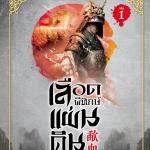 เลือดพิทักษ์แผ่นดิน เล่ม 1 (8 เล่มจบ) 歃血 ม่ออู่ (墨武) ธารยุทธ์ สยามอินเตอร์บุ๊คส์