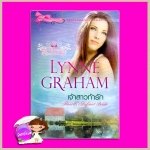 """เจ้าสาวท้ารัก ชุด The Legacies of Powerful Men Ravelli""""s Defiant Bride ลินน์ เกรแฮม(Lynne Graham) สีตา เกรซ Grace"""