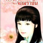 ดวงใจจอมราชัน(มือสอง) Je-Joong สมาร์ทบุ๊ค SMARTBOOK ในเครือ สนุกอ่าน