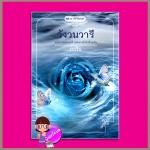 วังวนวารี ชุด ๕ ปรารถนา ภาวิน คำต่อคำ