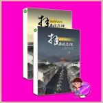 หงส์สังหาร (สองเล่มจบ) 一度君华 Yi Du Jun Hua Hongsamut Hongsamut ห้องสมุด << สินค้าเปิดสั่งจอง (Pre-Order) ขอความร่วมมือ งดสั่งสินค้านี้ร่วมกับรายการอื่น >> หนังสือออก 28 ก.พ. 2560