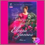 โฉมงามพิชิตรัก ชุดเทพนิยายในฝัน 2 When Beauty Tamed the Beast เอลอยซา เจมส์(Eloisa James) ปริศนา แก้วกานต์