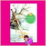 ตำนานรักเหนือภพ เล่ม 3 ฮวาเชียนกู่(花千骨) The Journey of Flower Fresh กั่วกัว ( Fresh果果) พริกหอม แจ่มใส มากกว่ารัก