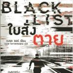 ใบสั่งตาย Black List แบรด ธอร์ (Brad Thor) อมฤต โอภาสเศรษฐกุล แพรวสำนักพิมพ์ในเครืออมรินทร์
