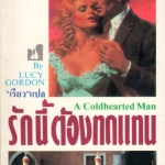 รักนี้ต้องทดแทน A Coldhearted Man ลูซี่ กอร์ดอน (Lucy Gordon) เรียว ฟองน้ำ