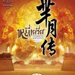หมี่เยวี่ย จอมนางพลิกบัลลังก์ เล่ม 10 (11 เล่มจบ) 芈月 十 เจี่ยงเซิ่งหนาน (蒋胜男) ดารินทิพย์ สยามอินเตอร์บุ๊คส์