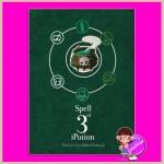 3nd Spell : iPotion รักเผือกๆของแม่มดกับหมอผี ชุด Shaman's Love Veerandah(วีรันดา) กัลฐิดา ทำมือ