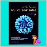 คฤหาสน์รักฮาร์เปอร์ตอนดาห์เลียสีน้ำเงิน Blue Dahlia,In the Garden นอร่า โรเบิร์ตส์ (Nora Roberts) วรรธนา Pearl