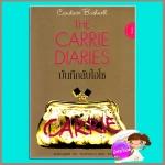 บันทึกลับไฮโซ The Carrie Diaries แคนเดซ บุชเนลล์ (Candace Bushnell) อัญชลี ยุคล ณ อยุธยา นกฮูก