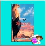 รักระแวง ชุดเซดิข่าน 3 The Trustworthy Redhead (Sedikhan #3)ไอริส โจแฮนเซ่น(Iris Johansen) กัณหา แก้วไทย วรรณวิภา